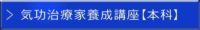 気功治療家養成講座【本科】目次へ