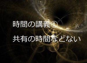 時間の講義① 共有の時間などない!?~究極の若返り法とは?~