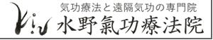 mizunokikouryouhouin_logo