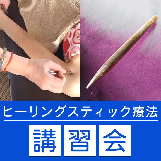 stick_school550